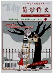 《百柳:简妙作文小学生必读》