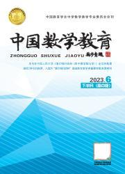 《中国数学教育:高中版》