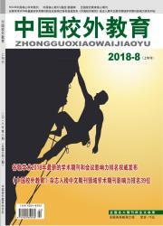 《中国校外教育:上旬》