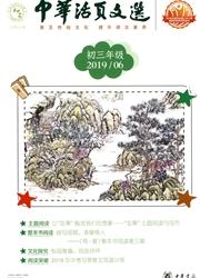 《中华活页文选(初三)》