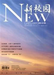 《新校园:上旬刊》