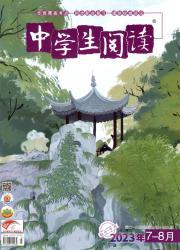 《中学生阅读:中考版》
