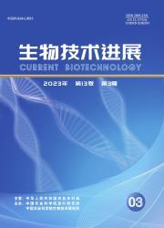 《生物技术进展》
