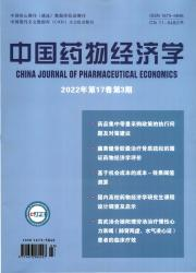 《中国药物经济学》