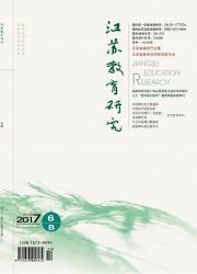 江苏教育研究:实践(B版)
