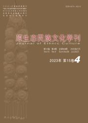 《原生态民族文化学刊》