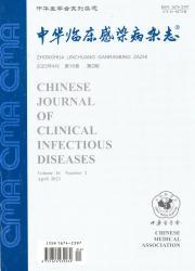 《中华临床感染病杂志》