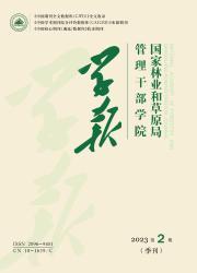 《国家林业和草原局管理干部学院学报》