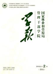 《国家林业局管理干部学院学报》