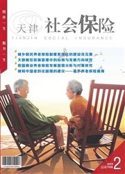 《天津社会保险》