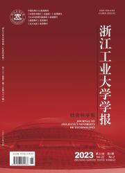 《浙江工业大学学报:社会科学版》