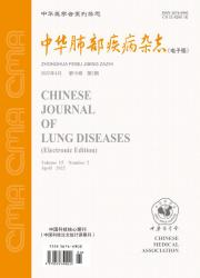 《中华肺部疾病杂志(电子版)》
