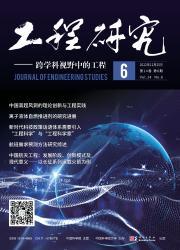 《工程研究:跨学科视野中的工程》