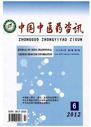 《中国中医药咨讯》