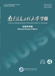 《南京信息工程大学学报:自然科学版》