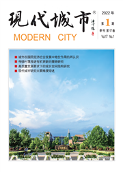 《现代城市》