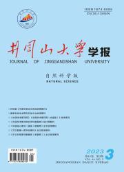 《井冈山大学学报:自然科学版》