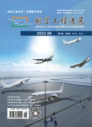 《航空工程进展》