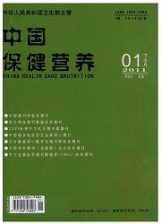 《中国保健营养:下半月》