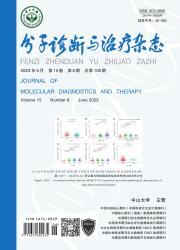 《分子诊断与治疗杂志》