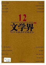 《文学界:原创版》