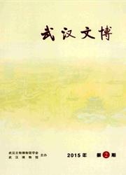 《武汉文博》