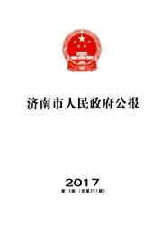 《济南市人民政府公报》