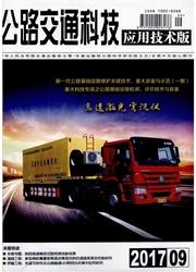 《公路交通科技:应用技术版》