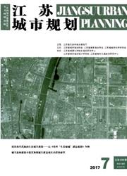 《江苏城市规划》