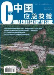 《中国应急救援》