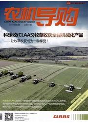 《农业机械:导购》