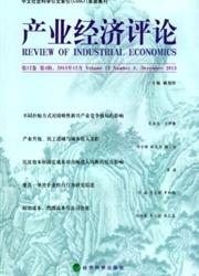《产业经济评论(山东)》