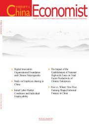 《中国经济学人:英文版》