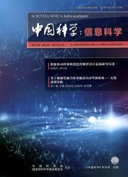 《中国科学:信息科学》