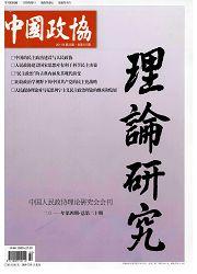 中国政协:理论研究