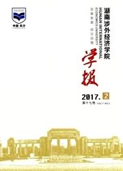 《湖南涉外经济学院学报》