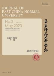 《华东师范大学学报:自然科学版》