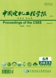 《中国电机工程学报》