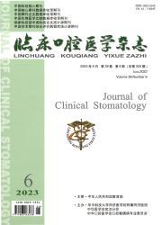 《临床口腔医学杂志》