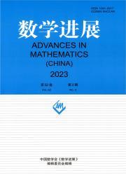 《数学进展》