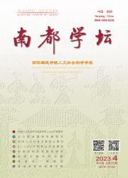 《南都学坛:南阳师范学院人文社会科学学报》
