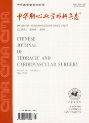 《中华胸心血管外科杂志》