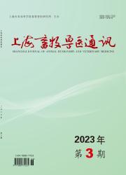 《上海畜牧兽医通讯》