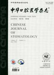 《中华口腔医学杂志》