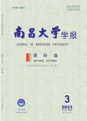 《南昌大学学报:理科版》
