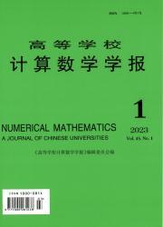 《高等学校计算数学学报》