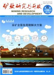 《矿业研究与开发》