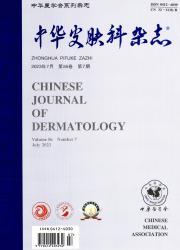 《中华皮肤科杂志》