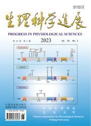 《生理科学进展》
