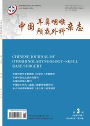 《中国耳鼻咽喉颅底外科杂志》